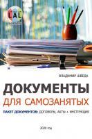 Документы для самозанятых (договоры услуг, подряда, акты и тд)